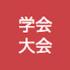 日本体操学会「第18回大会」予告