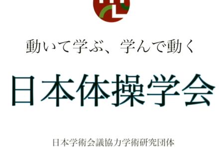 日本体操学会 ~紹介VTR~