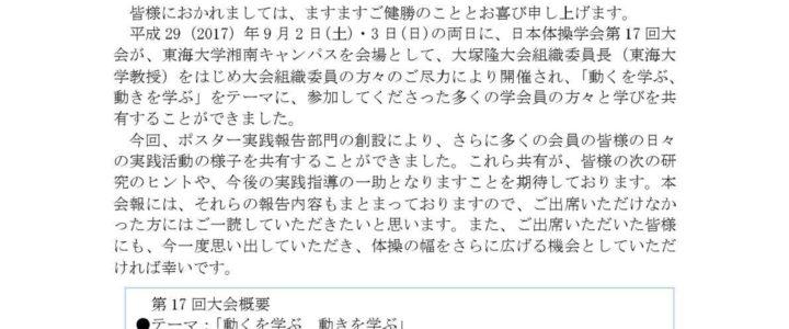 日本体操学会「会報 Vol.14」を掲載しました