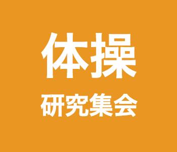 「第15回 体操研究集会 in つくば」中止