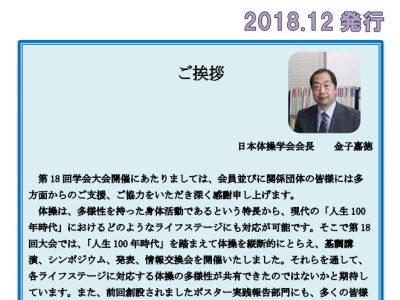 日本体操学会「会報 Vol.15」を掲載しました